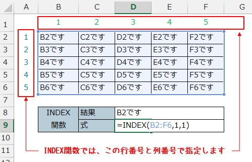 excel-index05