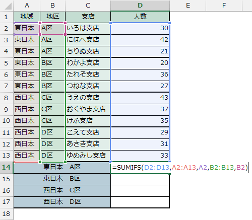 excel-sumifs02