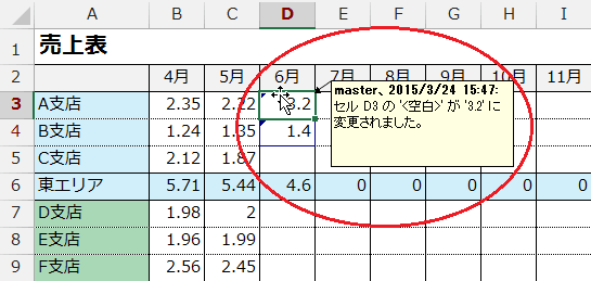 excel-share-books-05