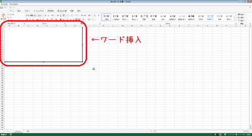 excel-insertword-03