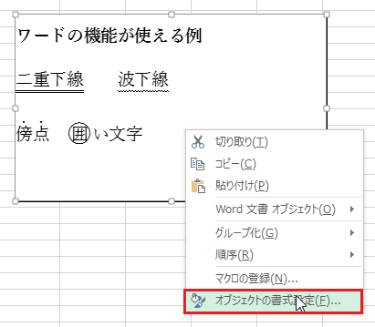 excel-insertword-06